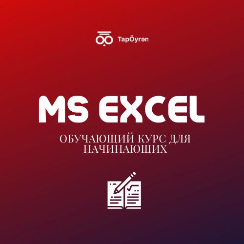 Обучающий курс MS Excel для начинающих
